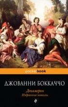 Джованни Боккаччо - Декамерон. Избранные новеллы