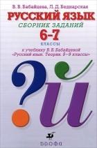 Бабайцева Русский язык 10 Класс Учебник