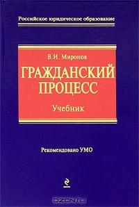 Постатейный научно-практический комментарий к части 4 гражданского кодекса российской федерации (комплект из 2 книг)
