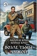 Андрей Круз, Мария Круз - Возле Тьмы. Чужой