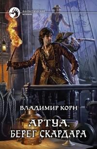 Владимир Корн - Артуа. Берег Скардара