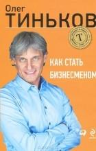Олег Тиньков - Как стать бизнесменом