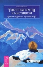 Джеймс Х. Бреннан - Тибетская магия и мистицизм. Древняя мудрость с вершины мира