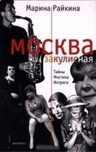 Марина Райкина - Москва закулисная. Тайны. Мистика. Интриги