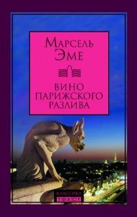 Марсель Эме - Вино парижского разлива (сборник)