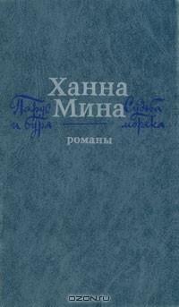 Ханна Мина - Парус и буря. Судьба моряка (сборник)