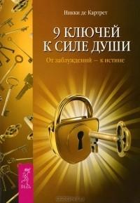 Никки де Картрет - 9 ключей к силе души. От заблуждений - к истине (сборник)