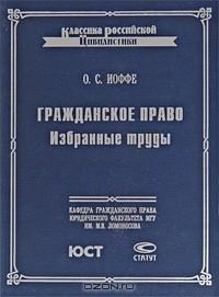 О. С. Иоффе - Гражданское право. Избранные труды (сборник)