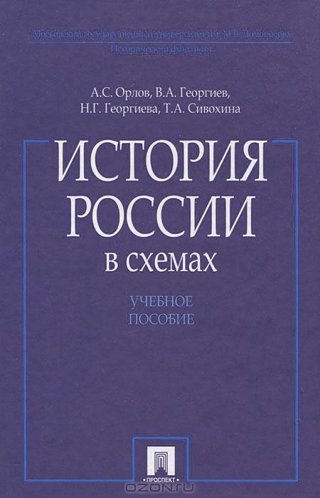 История России в схемах — А.