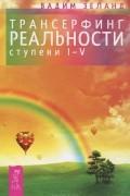 Вадим Зеланд - Трансерфинг реальности (ступени I-V) (сборник)