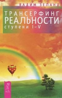 Вадим Зеланд - Трансерфинг реальности (ступени I-V)