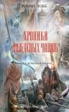 Робин Хобб - Хроники дождевых чащоб. Книга 2. Драконья гавань