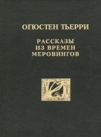 О.Тьерри - Рассказы из времен Меровингов