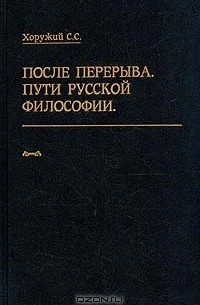 Сергей Хоружий - После перерыва. Пути русской философии