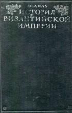 Ш.Диль - История Византийской империи