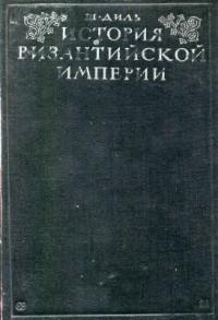Ш.Диль — История Византийской империи