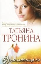 Татьяна Тронина - Одноклассница.ru