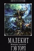 Гэв Торп - Малекит