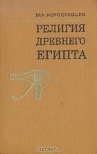 М.А.Коростовцев - Религия Древнего Египта