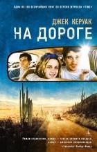 Джек Керуак - На дороге