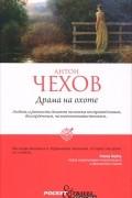 Антон Чехов - Драма на охоте