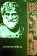 Арістотель - Поетика