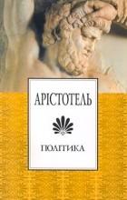 Арістотель - Політика