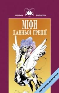 без автора - Міфи Давньої Греції. Книга 1
