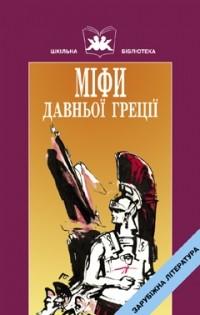 без автора - Міфи Давньої Греції. Книга 2