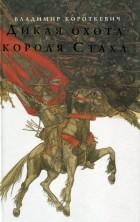 Владимир Короткевич - Дикая охота короля Стаха