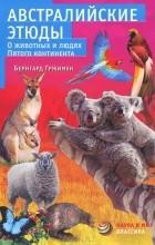 Бернгард Гржимек - Австралийские этюды. О животных и людях пятого континента