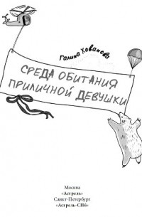 Галина Хованова - Среда обитания приличной девушки