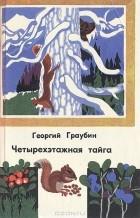 Сказки георгия граубин