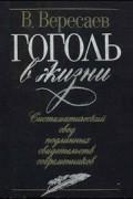 В. В. Вересаев - Гоголь в жизни