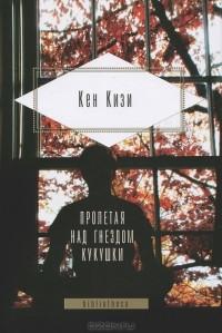 Кен Кизи - Пролетая над гнездом кукушки. Порою блажь великая. Когда явились ангелы (сборник)