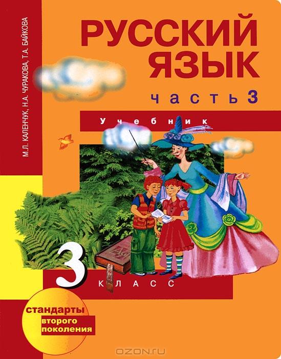 Решебник по русскому 3 класс байкова стандарт второго поколения