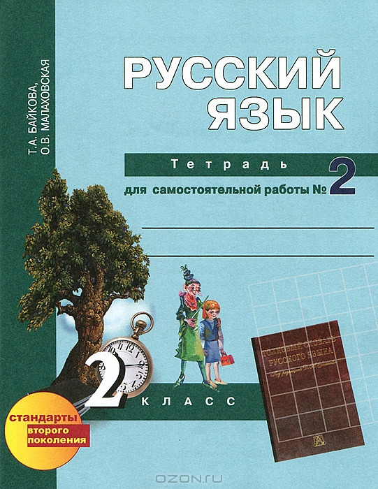 Русский язык 2 класс байкова т.а малаховская о.в решение смотреть
