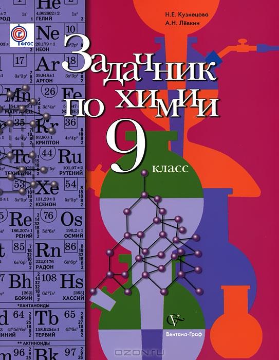 Гдз по Химии 8 Класс Кузнецова и Лёвкин