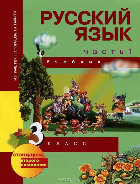 Готовое домашнее задание по русскому языку 4 класс м.л.каленчук