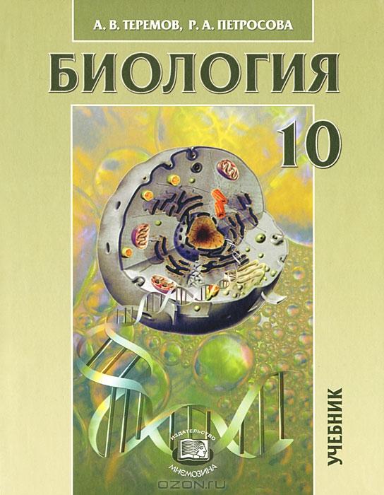 Общая биология 10 класс учебник теремов а.в петросова р.а