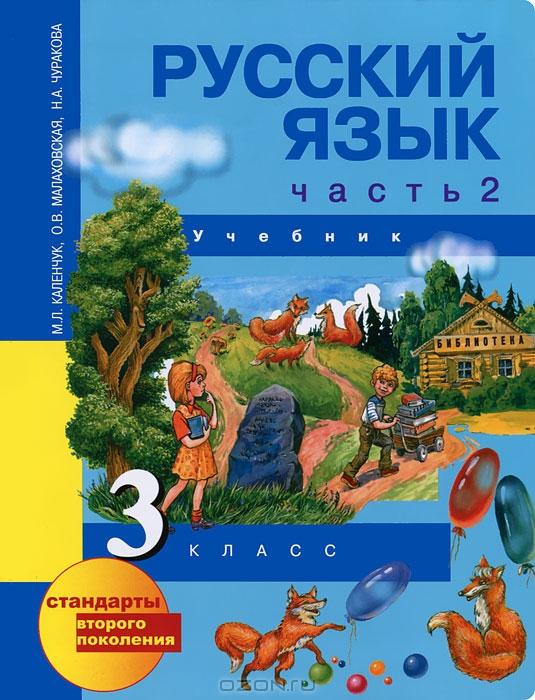 Учебник 3 класса по русскому языку