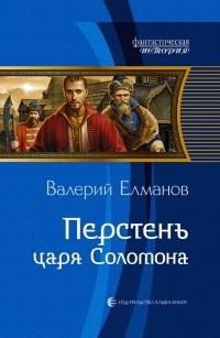 Валерий Елманов - Перстень царя Соломона