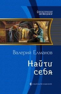 Валерий Елманов - Найти себя