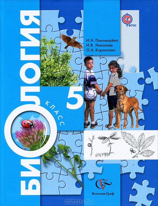 Учебник биология 5 класс автор: пономарева и.н скачать