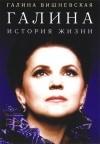 Галина Вишневская — Галина. История жизни