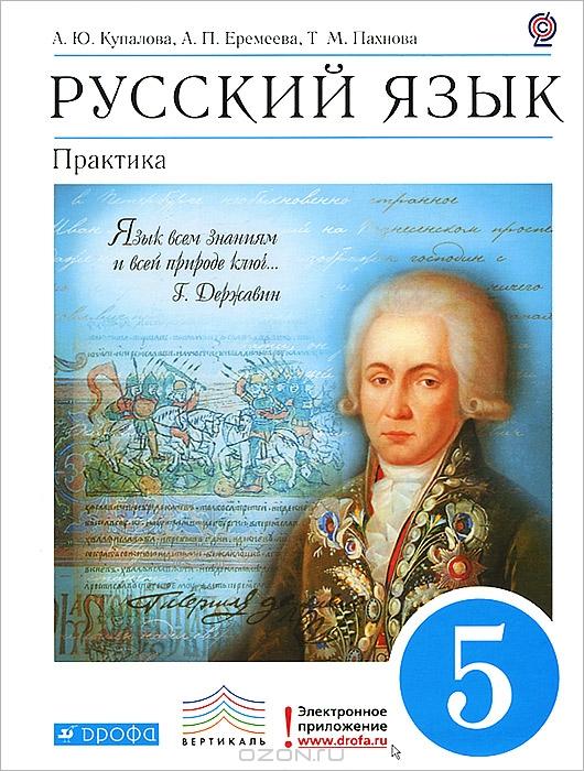 решебник по русскому языку 5 класса практика