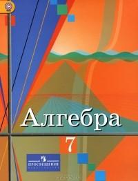 гдз по алгебре 7 класс учебник ю.м.колягин