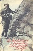 Евгений Абалаков - На высочайших вершинах Советского Союза