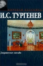 И. С. Тургенев - Дворянское гнездо. Рудин (сборник)
