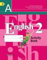 Кузовлев английский язык 2 класс рабочая тетрадь